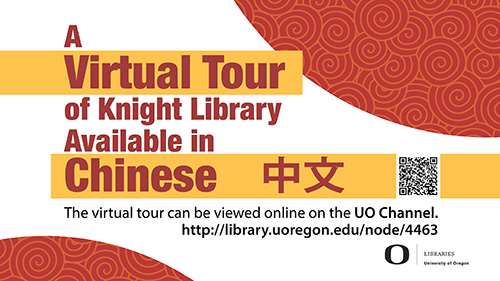 Knight Library Video Tour: Chinese Language