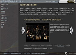 Electronic Music Interactive Chinese Language Version Websites